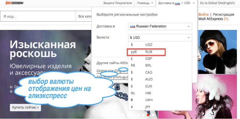 Алиэкспресс на русском языке цены